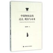 中国物权法的过去现在与未来