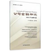 公司金融研究(2015卷第2辑总第8期)