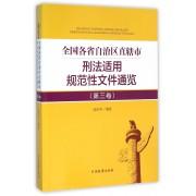 全国各省自治区直辖市刑法适用规范性文件通览(第3卷)