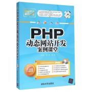 PHP动态网站开发案例课堂(附光盘双色印刷)
