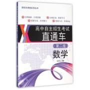 数学(第2版)/高中自主招生考试直通车
