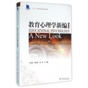 教育心理学新编(第4版十二五江苏省高等学校重点教材)