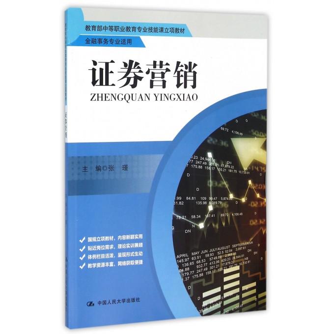 证券营销(金融事务专业适用教育部中等职业教育专业技能课立项教材)