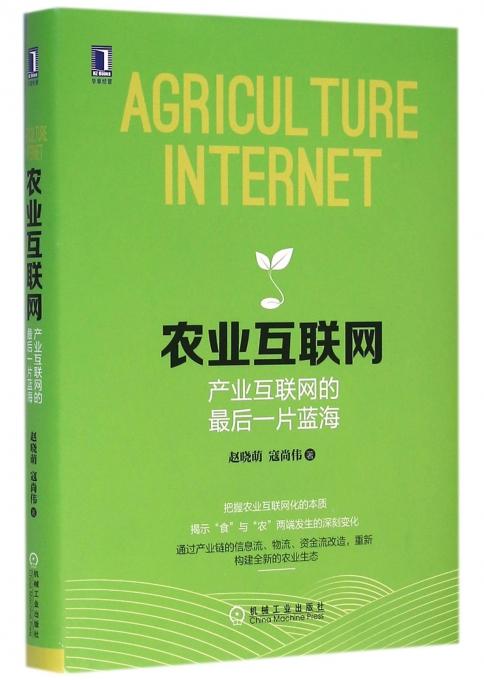 农业互联网(产业互联网的最后一片蓝海)(精)
