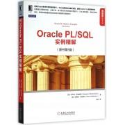 Oracle PL\SQL实例精解(原书第5版)/数据库技术丛书