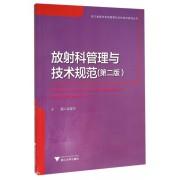 放射科管理与技术规范(第2版)/浙江省医疗机构管理与诊疗技术规范丛书