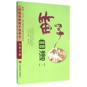 笛子曲谱(共2册)/中国民族器乐曲博览独奏乐曲