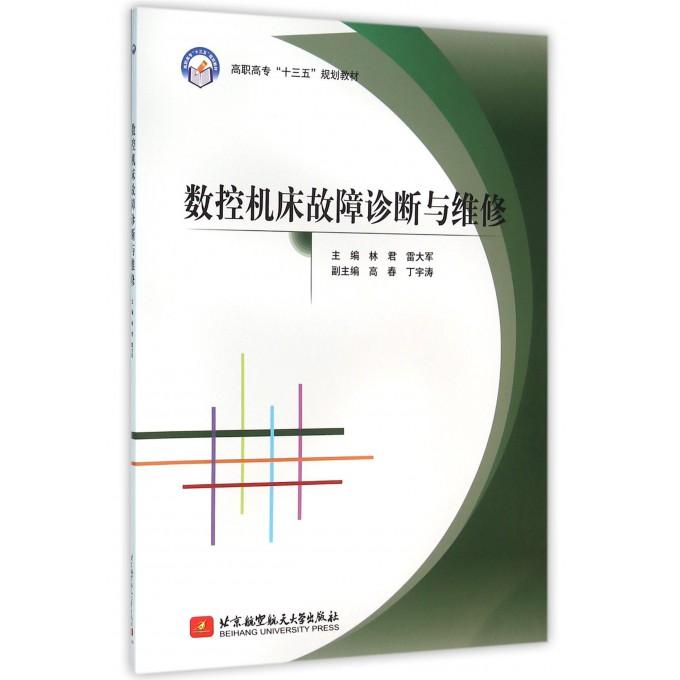 数控机床故障诊断与维修(高职高专十三五规划教材)
