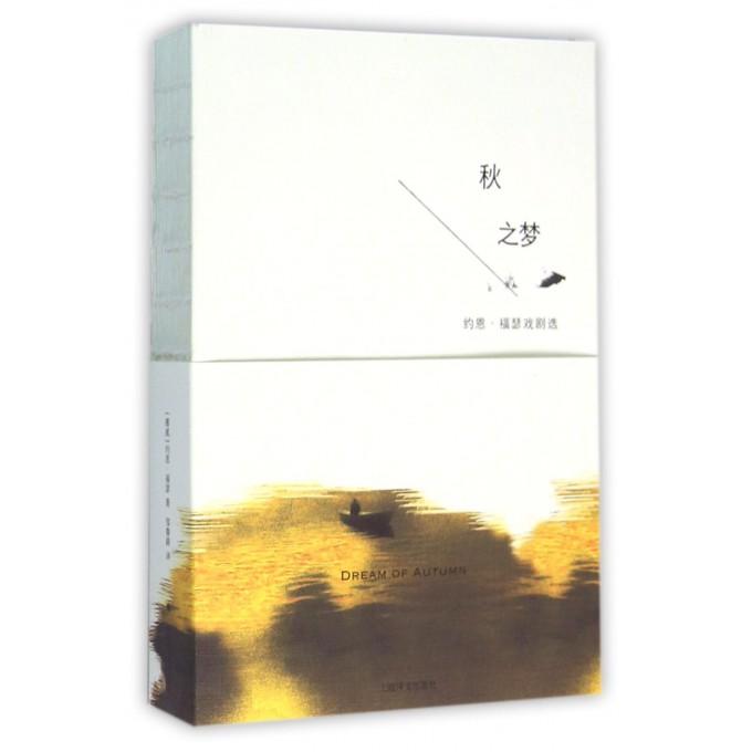 秋之梦(约恩·福瑟戏剧选)