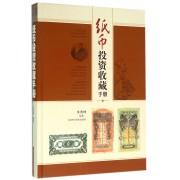 纸币投资收藏手册(精)