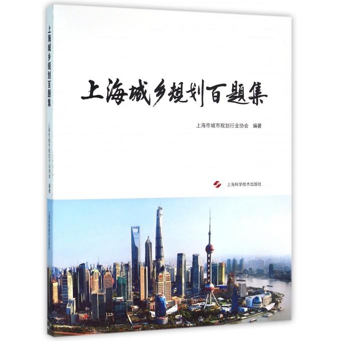 上海城乡规划百题集