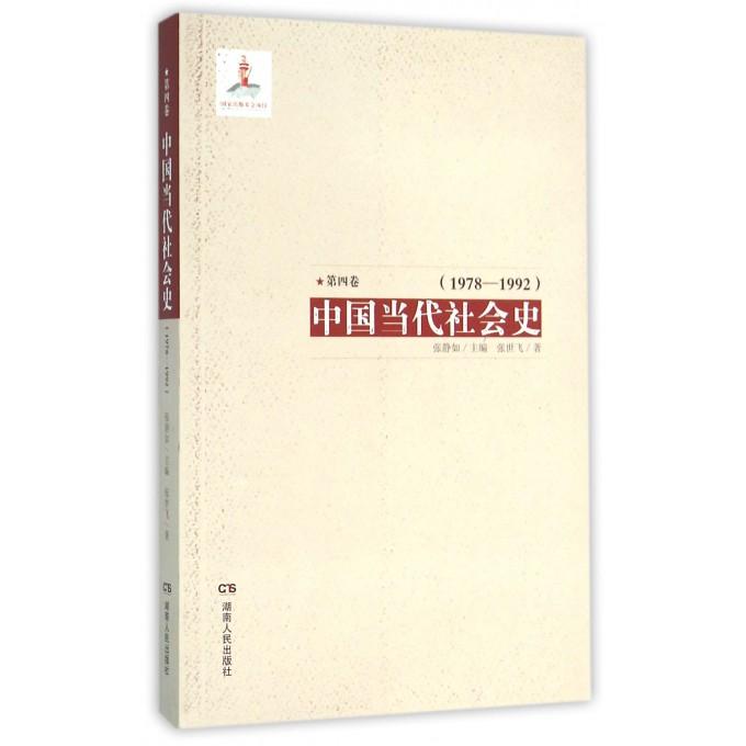 中国当代社会史(第4卷1978-1992)