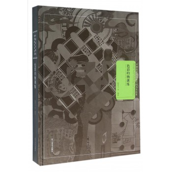色彩归纳训练(精)/中国设计基础教学研究与应用