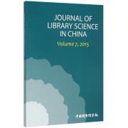 中国图书馆学报年刊(2015)(英文版)