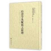 经济学及赋税之原理(精)/民国西学要籍汉译文献