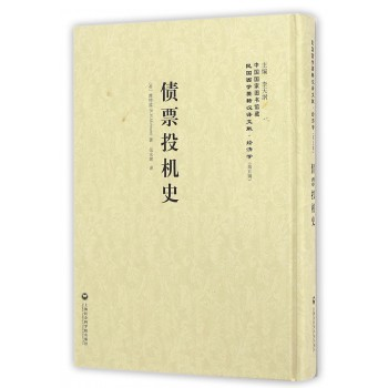 上海社会科学院 债票投机史
