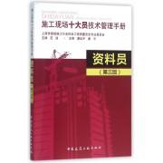 资料员(第3版施工现场十大员技术管理手册)
