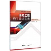 消防工程施工现场要点/消防工程系列丛书