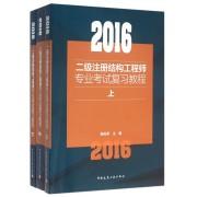 2016二级注册结构工程师专业考试复习教程(上中下)