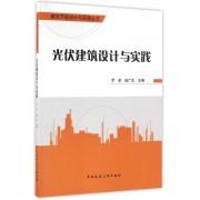 光伏建筑设计与实践/建筑节能设计与实践丛书