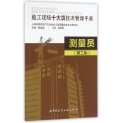 测量员(第3版施工现场十大员技术管理手册)