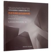 历史空间的当代创新利用(江苏文化创意设计大赛建筑专项赛2014)
