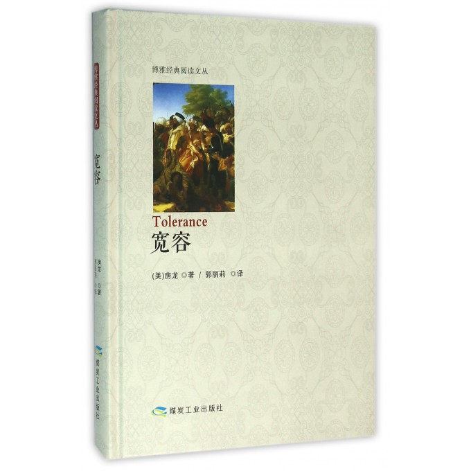 宽容(精)/博雅经典阅读文丛