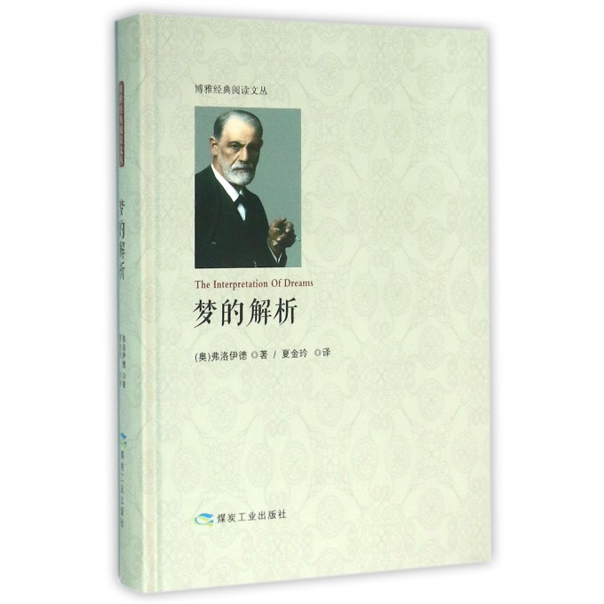 梦的解析(精)/博雅经典阅读文丛