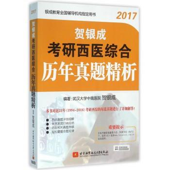 贺银成考研西医综合历年真题精析(2017银成教育全国辅导机构指定用书)