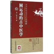 圆运动的古中医学/古中医传承书系