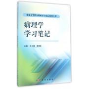 病理学学习笔记/全国卫生职业院校学习笔记系列丛书