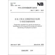 水电工程水文测报和泥沙监测专项投资编制细则(NB\T35073-2015)/中华人民共和国能源行业标准