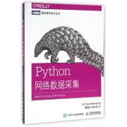 Python网络数据采集/图灵程序设计丛书