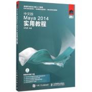 中文版Maya2014实用教程(新编实战型全功能入门教程)