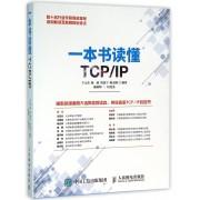 一本书读懂TCP\IP