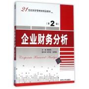 企业财务分析(第2版21世纪经济管理类精品教材)