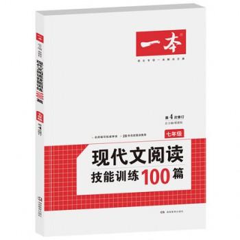 现代文阅读技能训练100篇(7年级第5次修订)/一本