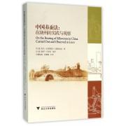 中国养蚕法--在湖州的实践与观察(精)