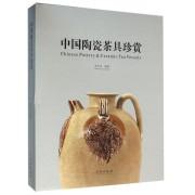 中国陶瓷茶具珍赏(精)