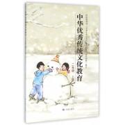 中华优秀传统文化教育(2上)