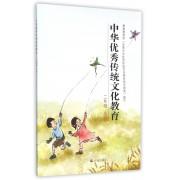 中华优秀传统文化教育(2下)