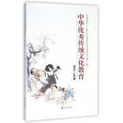 中华优秀传统文化教育(高2)