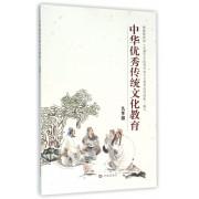 中华优秀传统文化教育(9年级)