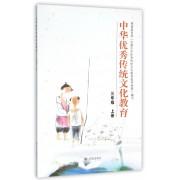 中华优秀传统文化教育(3上)