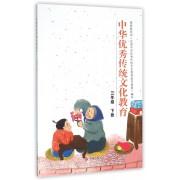 中华优秀传统文化教育(3下)