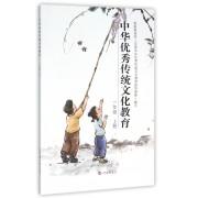 中华优秀传统文化教育(1上)
