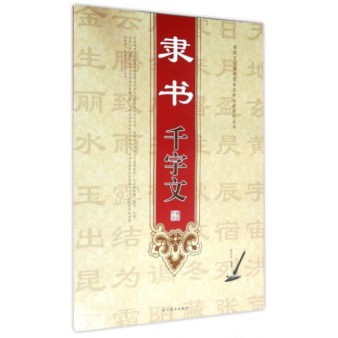 隶书千字文/传统文化蒙学读本五体书法系列丛书