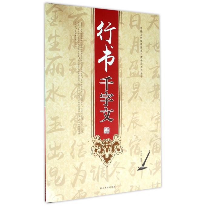 行书千字文/传统文化蒙学读本五体书法系列丛书