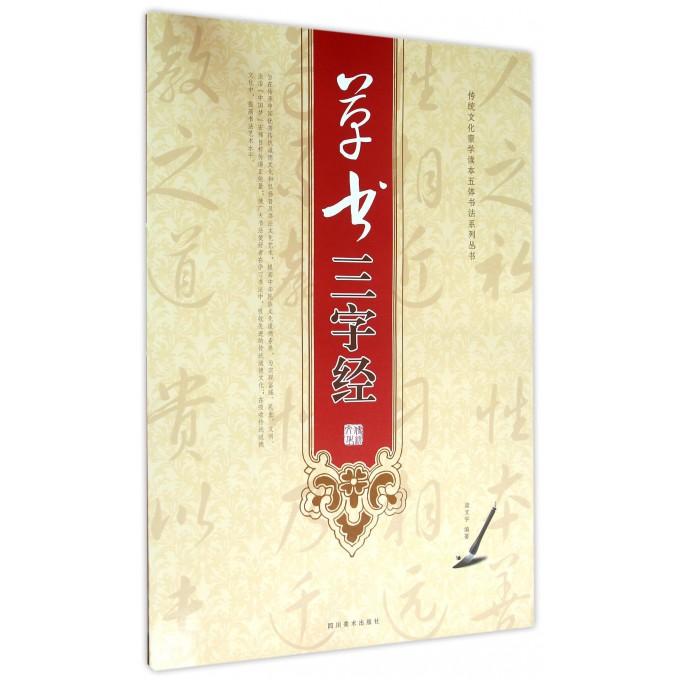 草书三字经/传统文化蒙学读本五体书法系列丛书