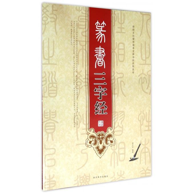 篆书三字经/传统文化蒙学读本五体书法系列丛书